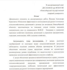 Отзыв на кандидатскую диссертацию от оппонента (образец)