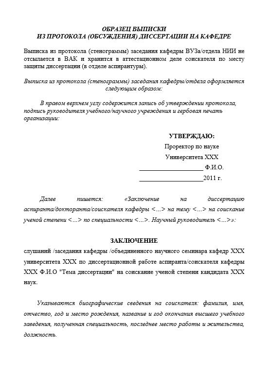 Заключение организации кафедры по диссертации образец Как  Образец выписки протокола страница 1