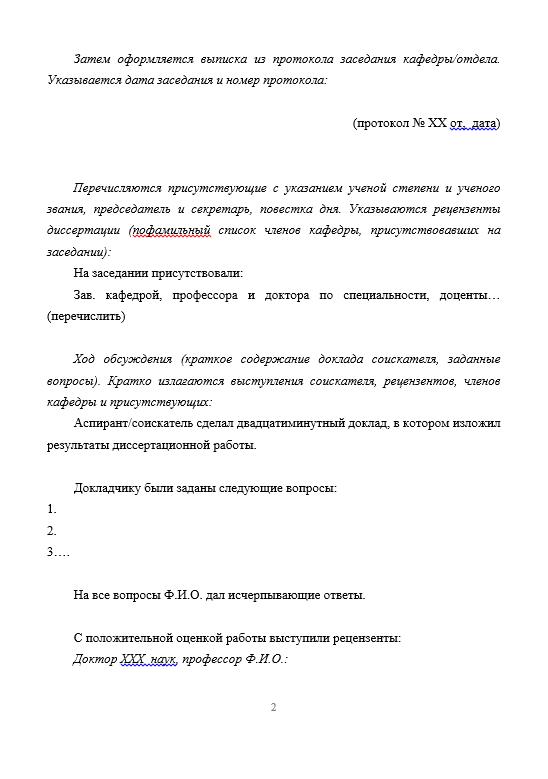 заключение по диссертации образец 2015