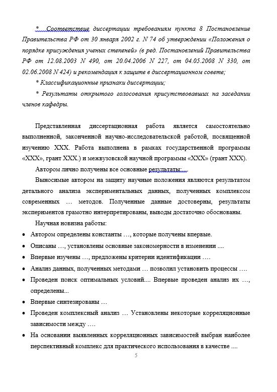 Заключение организации кафедры по диссертации образец Как  Образец выписки протокола страница 5