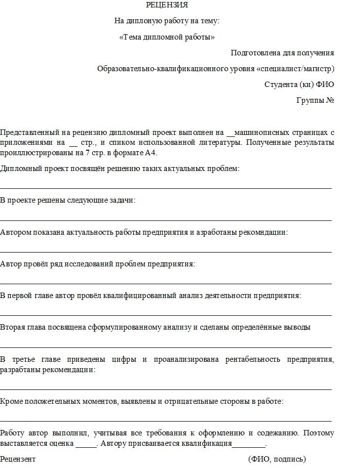 Как написать рецензию на дипломную работу образец и инструкция по  Пример оформления рецензии