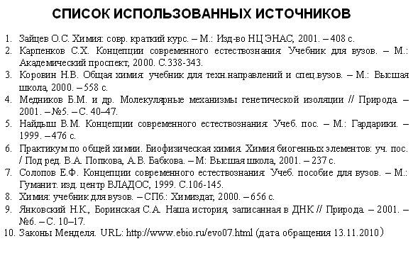 Оформление реферата по ГОСТУ в году образец и пример  Образец оформления списка литературы