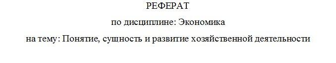 Как оформить титульный лист реферата правильно Оформление титулки  Образец темы реферата