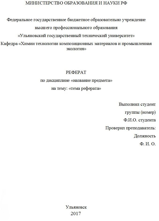 Оформление реферата по ГОСТУ в году образец и пример  Образец титульного листа реферата