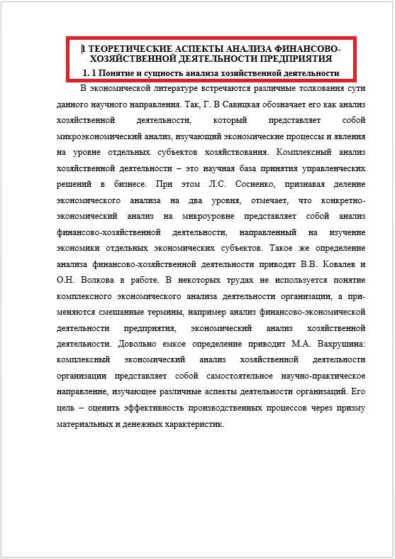 Оформления курсовой работы по ГОСТу в гг образец Образец оформления заголовка в курсовой работе