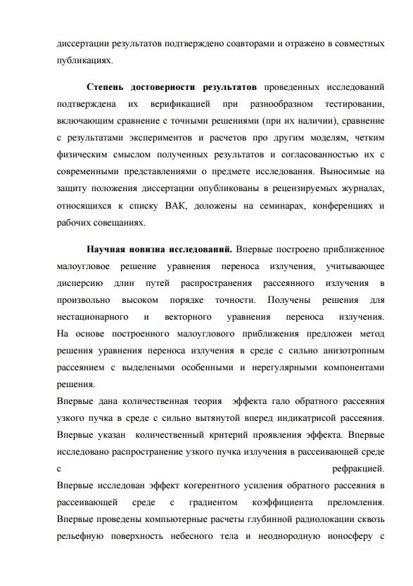 Заключение организации кафедры по диссертации образец Как  Заключение по диссертации страница 3