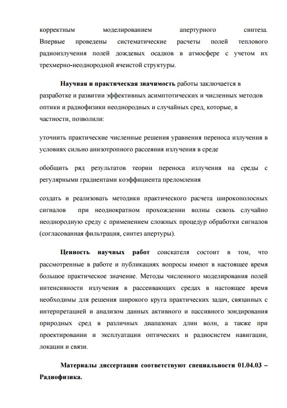 Заключение организации кафедры по диссертации образец Как  Заключение по диссертации страница 4