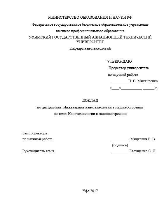 Образец заполненного титульного листа для доклада