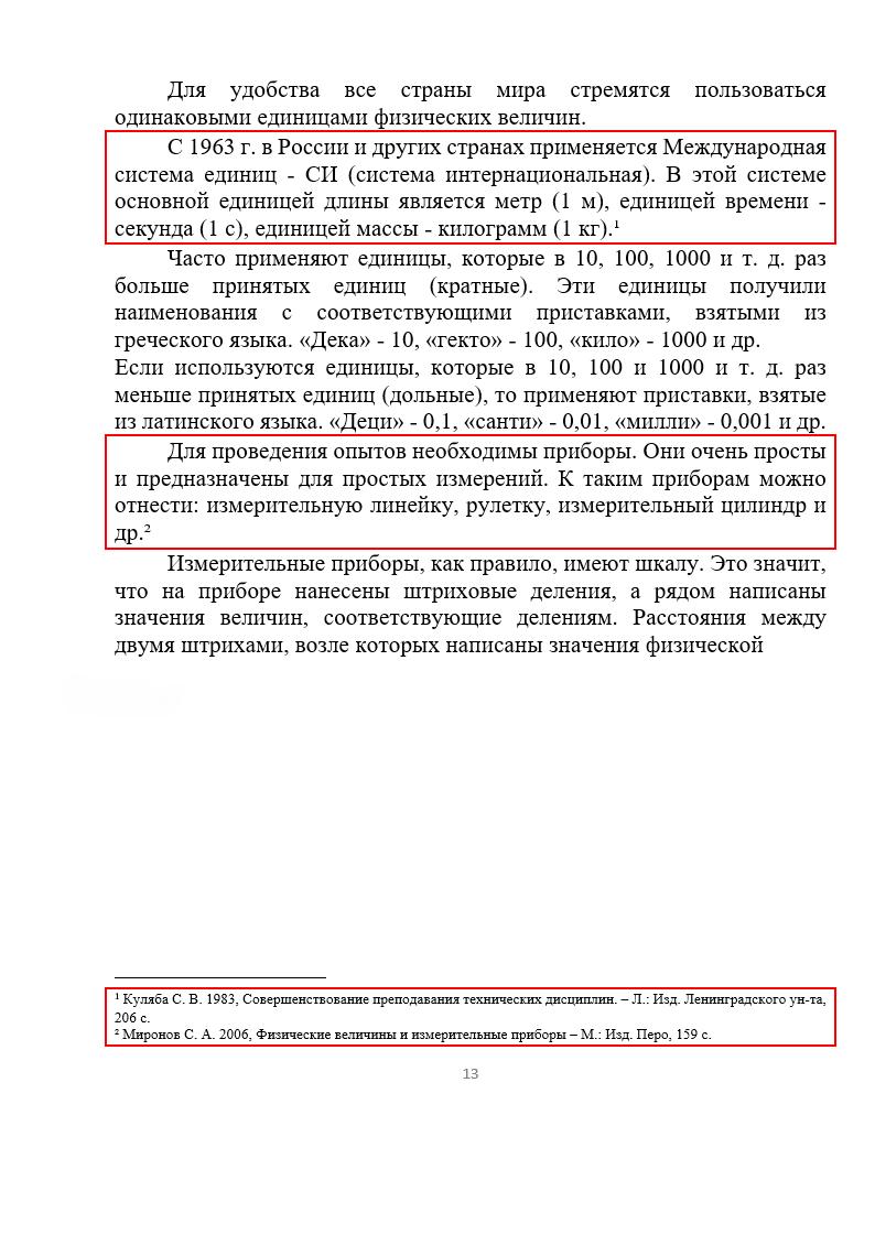 Оформление сносок на источники (образец)