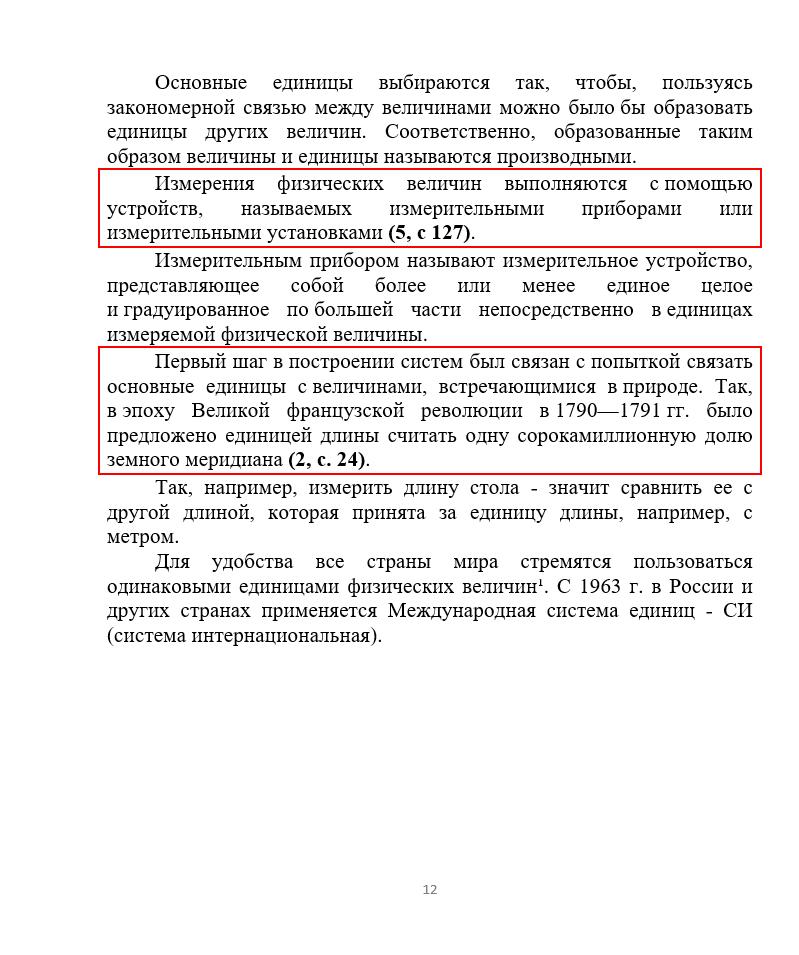 Оформление ссылок на источники (образец)