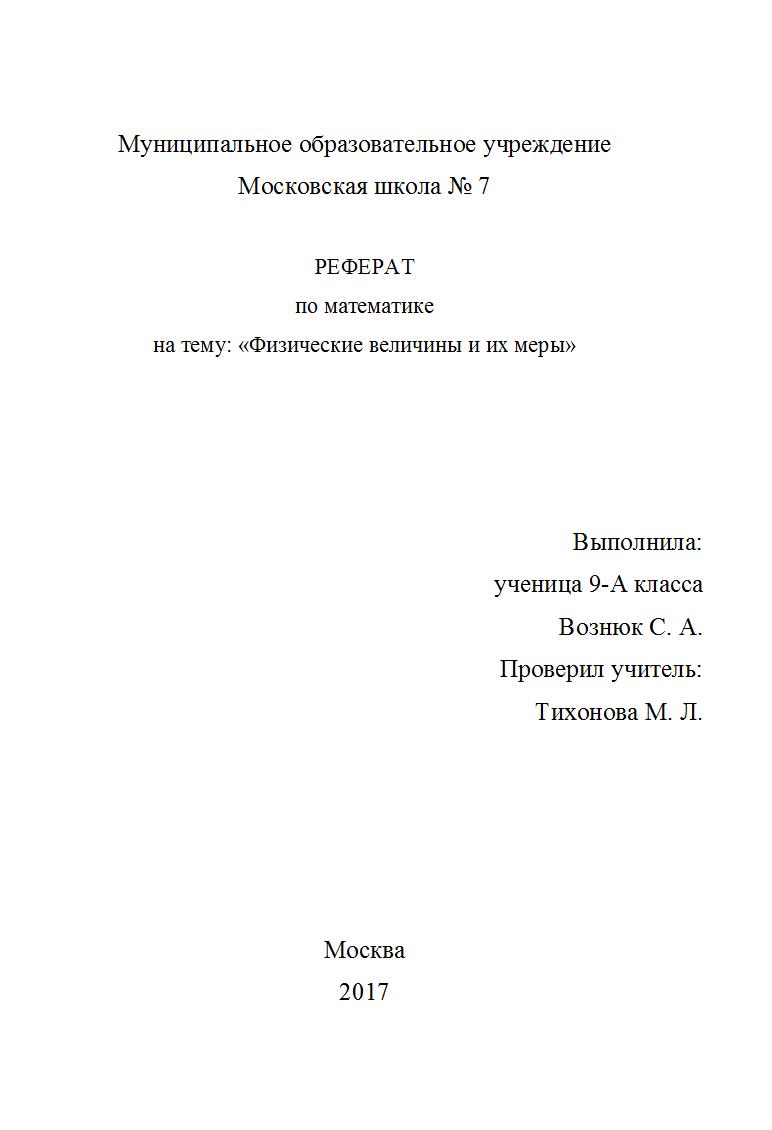 Как оформлять доклад в школе образец в классе Титульная страница реферата образец