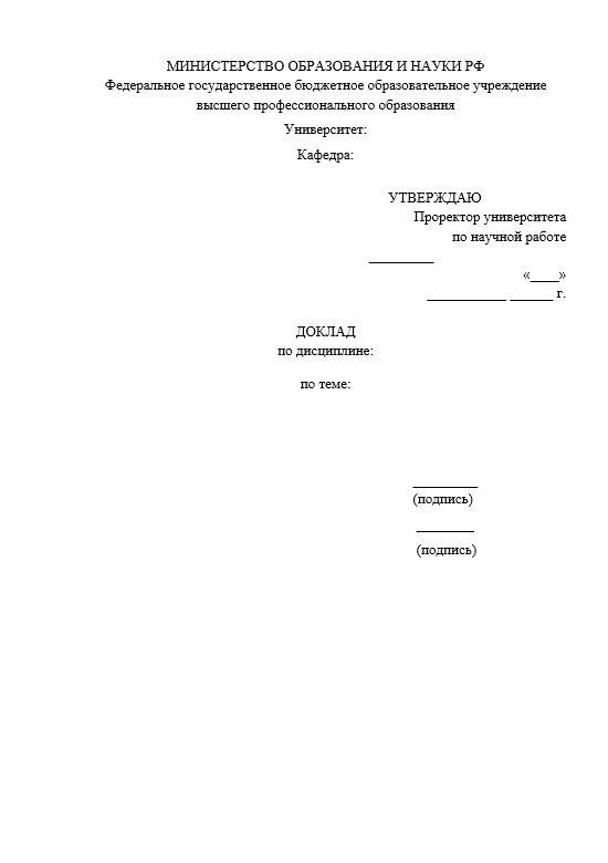 Как сделать титульный лист доклада образец Правила оформления  Шаблон для самостоятельного оформления