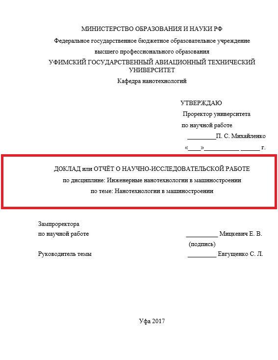 Как сделать титульный лист доклада образец Правила оформления  Средний блок титульной страницы