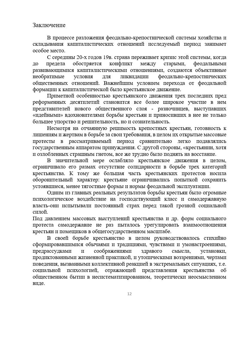 Пример доклада tissu nn ru Пример доклада Пример доклада
