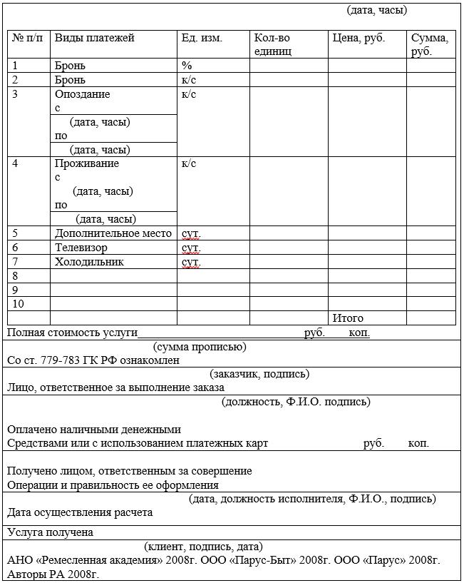 Отчет по практике Прием размещение и выписка гостей в гостинице  Рис 3 Кассовый счет продолжение