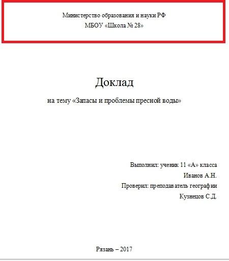 титульный лист реферата образец для школы казахстана
