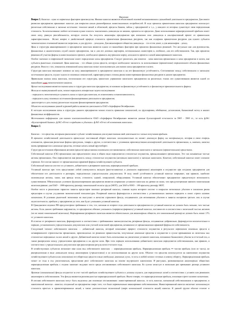 shpora-v-vorde-shrifti