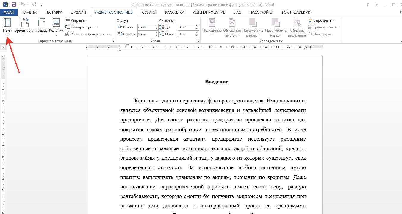 Разметка страниц