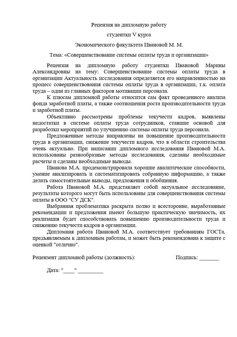Рецензия на ВКР дипломную работу пример и образец рецензии Рецензия на ВКР образец