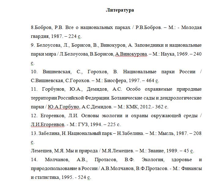 Образец оформления списка источников