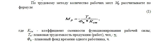 Оформление формул в докладе