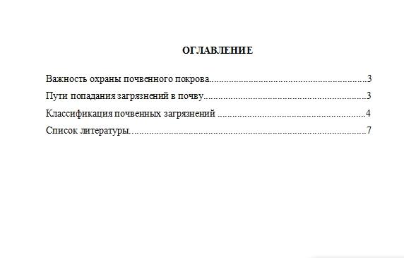 Содержание (оглавление) доклада